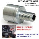 アクセサリ 【即納】THULE用QR軸用アダプター<Alt Adapter>クイックリリース用-カーボン車、その他特殊車へのアダプター。車軸フードが付いているスポーツ車に対応します。