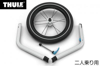 【【即納】スーリー・チャリオット・ジョギングキット2<Thule Chariot Jogging Kit2>★デザイン機能とも一新しました。