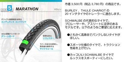 【即納・2本セット】耐パンク・高耐久SCHWALBE シュワルベ MARATHON マラソン 20×1.75 BURLEY, Chariot20インチタイヤの交換のぜひどうぞ。【画像3】