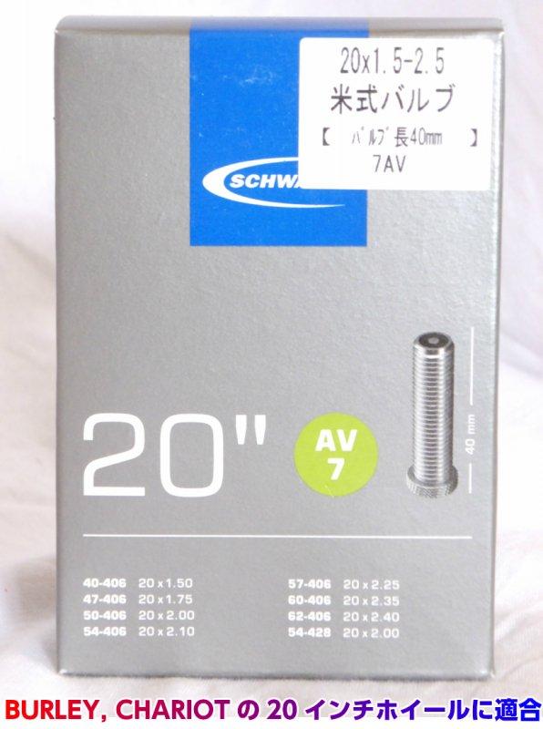 【即納】SCHWALBE 高性能チューブ20×1.5-2.5 7AV ストレート★BurleyとChariotの20インチホイールに対応します。