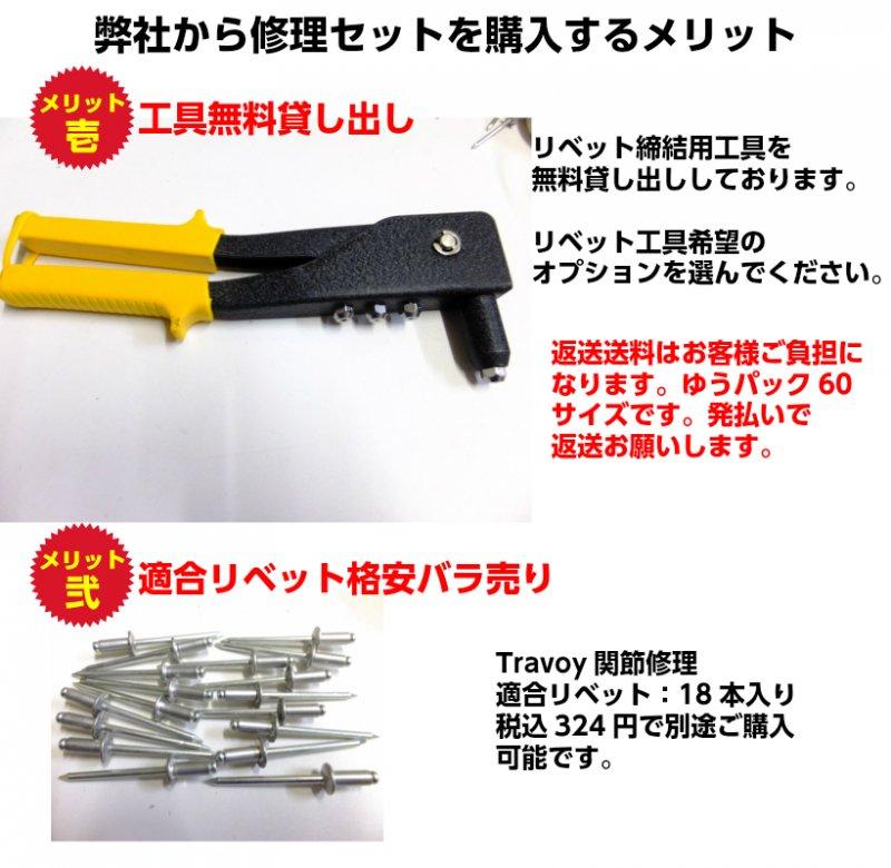 2017年9月29日:トラヴォイ関節部品販売開始のお知らせ【画像2】
