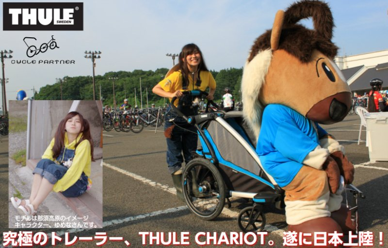 2017年10月2日:THULE製品の日本語マニュアルできました!【画像2】