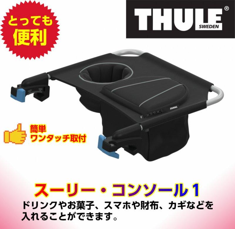 【即納】スーリー・コンソール1<Thule Console1>★お散歩、ジョギングに便利★本格的マラソンレースにも対応します。