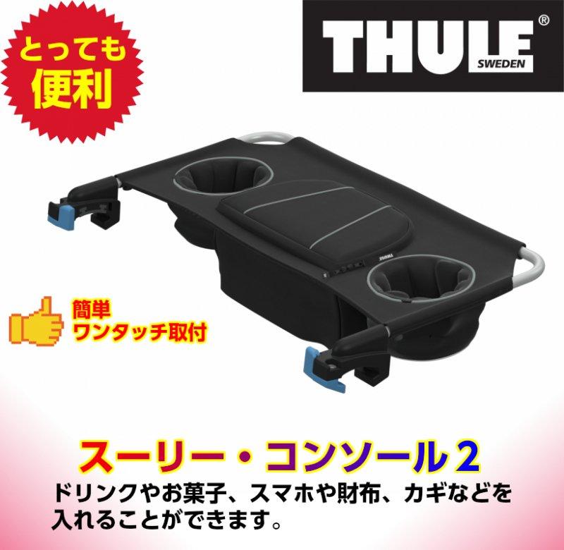 【即納】スーリー・コンソール2<Thule Console2>★お散歩、ジョギングに便利★本格的マラソンレースにも対応します。