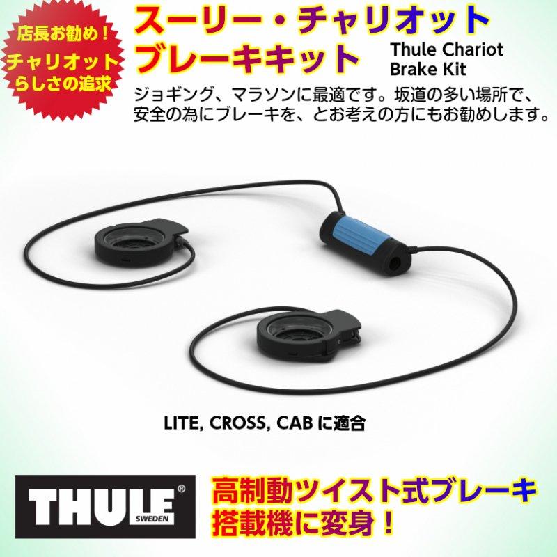【即納】スーリー・チャリオット・ブレーキキット<Thule Chariot Brake Kit>★最上位機能を貴方のTHULE CHARIOTにどうぞ。