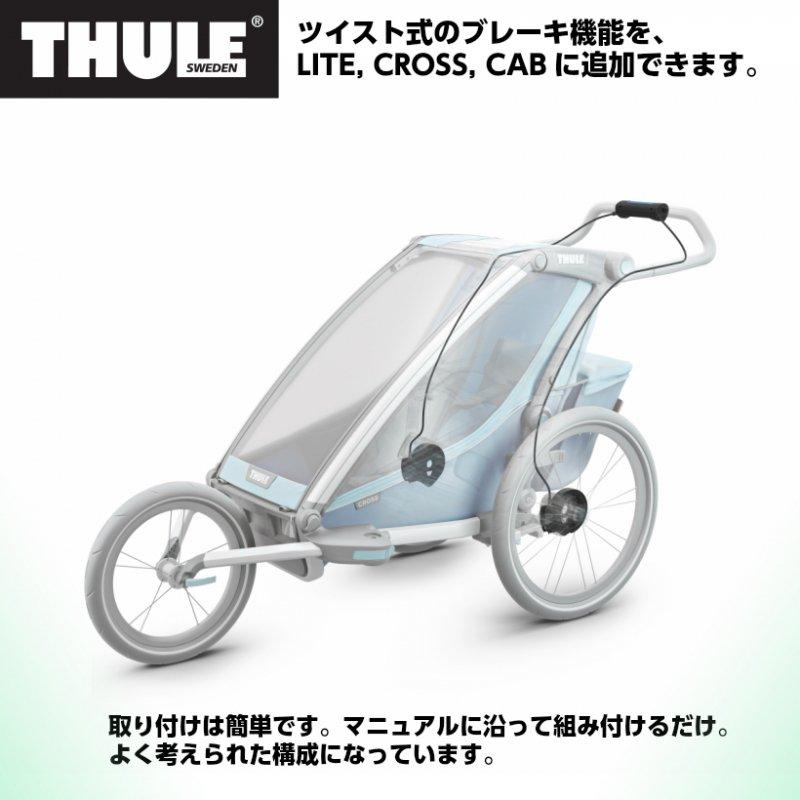【即納】スーリー・チャリオット・ブレーキキット<Thule Chariot Brake Kit>★最上位機能を貴方のTHULE CHARIOTにどうぞ。【画像2】
