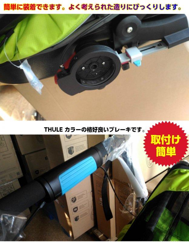 【即納】スーリー・チャリオット・ブレーキキット<Thule Chariot Brake Kit>★最上位機能を貴方のTHULE CHARIOTにどうぞ。【画像3】
