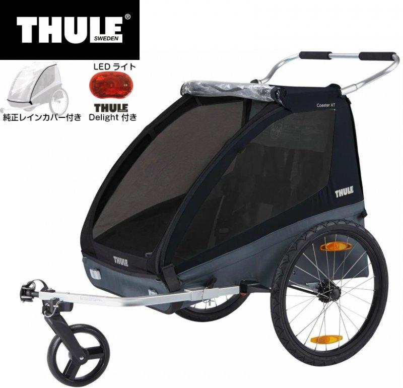 【4月10日入荷】コースター・XT<Thule Coaster XT>防水カバー付雨天対応 チャイルドトレーラー お子様1歳から7歳 二人乗り 身長115cm 積載45kg LEDライト 前輪付属
