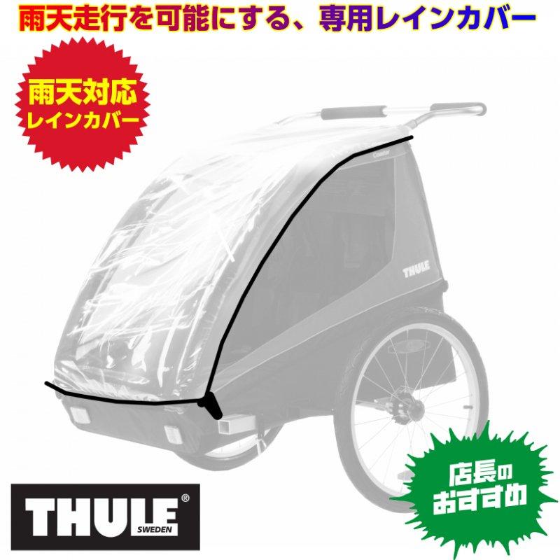 【即納】スーリーコースター・レインカバー<Thule  Coaster Rain Cover >貴方のコースターを完全防水仕様に。