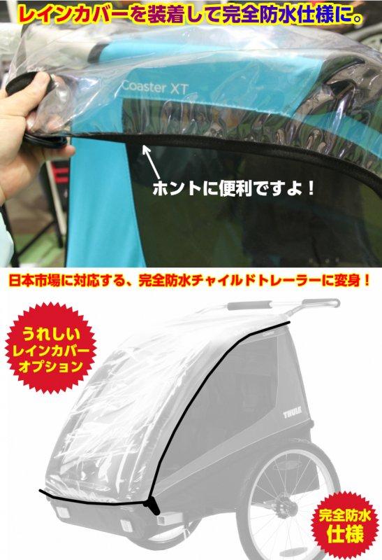 【即納】スーリーコースター・レインカバー<Thule  Coaster Rain Cover >貴方のコースターを完全防水仕様に。【画像2】