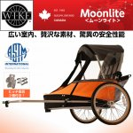 【9月7日入荷、予約扱】ワイク ムーンライト<WIKE Moonlite>チャイルドトレーラー お子様1歳から9歳 二人乗り・積載45kg、室内超広々・ベビーカー用前輪付属 色・オレンジ