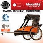 WIKE <ワイク>  【即納】ワイク ムーンライト<WIKE Moonlite>チャイルドトレーラー お子様1歳から9歳 二人乗り・積載45kg、室内超広々・ベビーカー用前輪付属 色・オレンジ