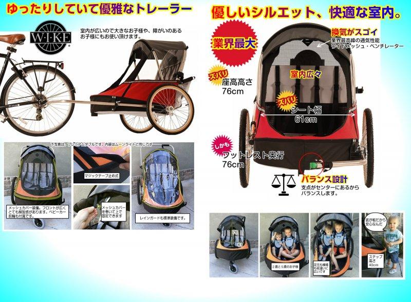 【即納】ワイク ムーンライト<WIKE Moonlite>チャイルドトレーラー お子様1歳から9歳 二人乗り・積載45kg、室内超広々・ベビーカー用前輪付属 色・レッド【画像3】