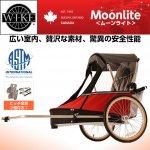 【即納】ワイク ムーンライト<WIKE Moonlite>チャイルドトレーラー お子様1歳から9歳 二人乗り・積載45kg、室内超広々・ベビーカー用前輪付属 色・レッド