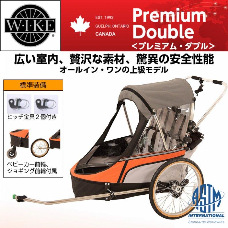【即納】ワイクプレミアムダブル<WIKE Premium Double>チャイルドトレーラー 1歳から9歳 二人乗・身長132cm・積載45kg、超広々・ベビーカー前輪&ジョギング前輪付 色:オレンジ