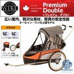 チャイルドトレーラー  【即納】ワイクプレミアムダブル<WIKE Premium Double>チャイルドトレーラー 1歳から9歳 二人乗・身長132cm・積載45kg、超広々・ベビーカー前輪&ジョギング前輪付 色:オレンジ