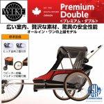 チャイルドトレーラー  【即納】ワイクプレミアムダブル<WIKE Premium Double>チャイルドトレーラー 1歳から9歳 二人乗・身長132cm・積載45kg、超広々・ベビーカー前輪&ジョギング前輪付 色:レッド