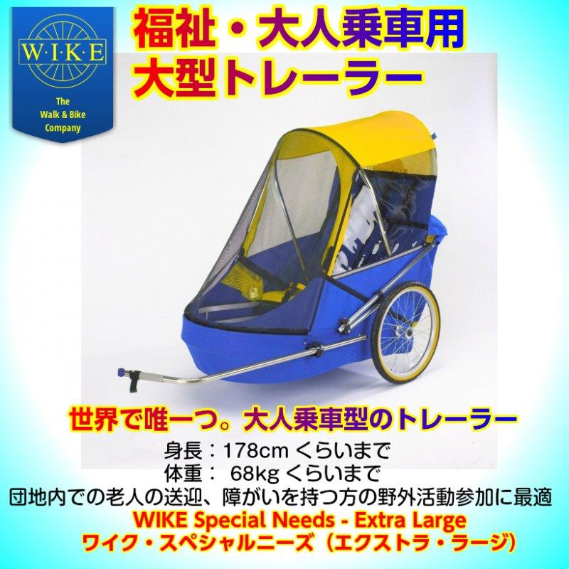 【即納】ワイク-大人乗車用福祉トレーラー<Wike Extra Large Special Needs trailer> 身長178cm・体重68キロくらいまで大人乗車用 色・ブルーイエロー
