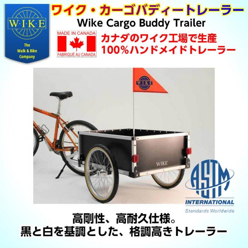 【即納】ワイク・カーゴ・バディートレイラ—<Cargo Buddy Trailer> 希少カナダ製 積載:45 kg 箱内径: 56x 78 x 30cm 通り幅:81 cm カラー:ブラック