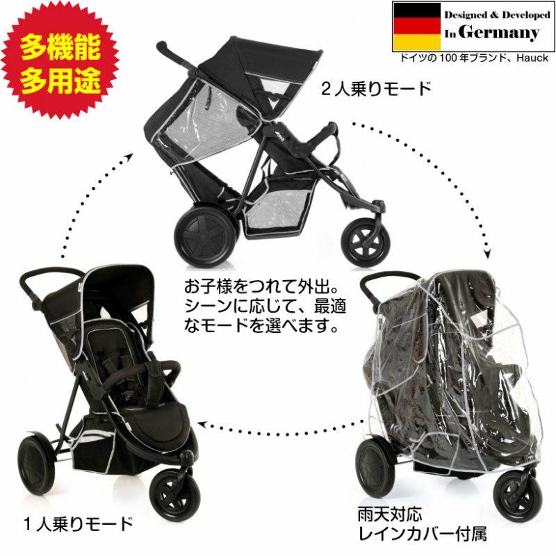 【即納】ドイツの名門ハウク・フリーライダー<HAUCK FREERIDER> 二人乗り 双子 年子 ベビーカー おしゃれ 多機能 縦型 体重15kgまで カラー:ブラック【画像2】