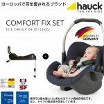 【即納】ドイツの名門ハウク・コンフォートフィックス・セット<HAUCK Comfort Fix Set> ISO-FIX対応チャイルドシート ドイツ最高賞受賞 13kg カラー:ブラック