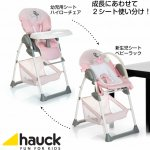 ハイローチェア、おむつ交換台、プレイヤード  【即納】ドイツの名門ハウク・シッティン・リラックス<HAUCK Sit'n Relax>多機能ハイローチェア 新生児から体重15 kg シート2モード カラー:Birdy