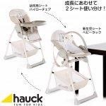 ハイローチェア、おむつ交換台、プレイヤード  【即納】ドイツの名門ハウク・シッティン・リラックス<HAUCK Sit'n Relax>多機能ハイローチェア 新生児から体重15 kg シート2モード カラー:Mult-dot
