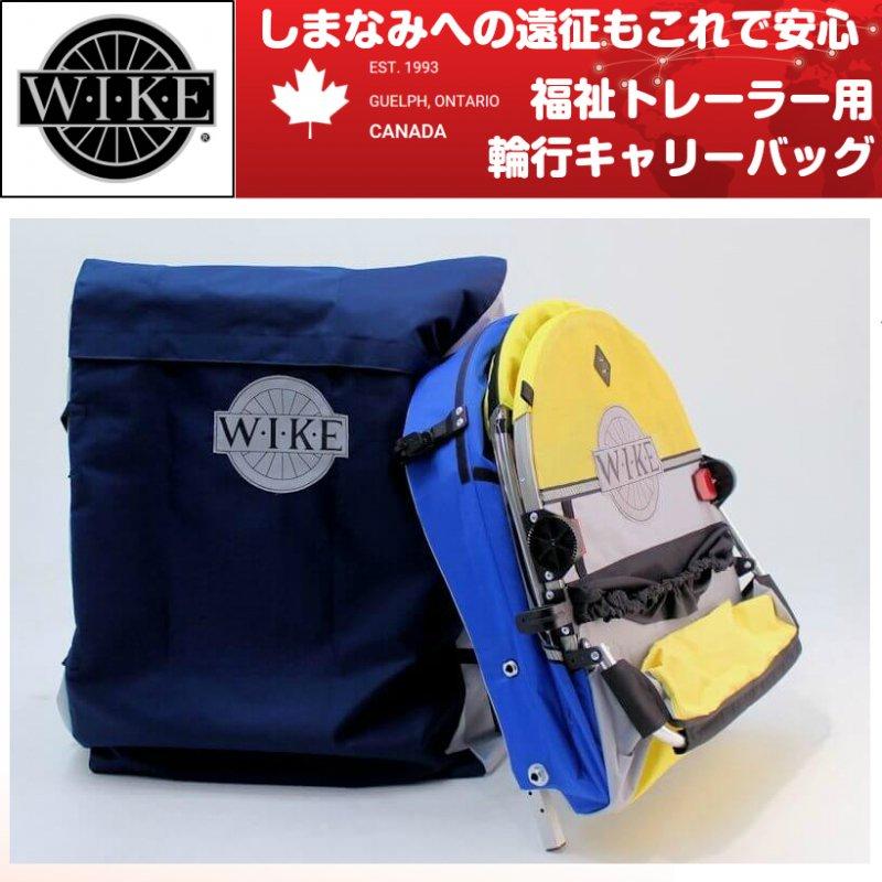 【即納】キャリーバッグ(福祉ラージ、福祉Xラージ用輪置行バッグ)<Carry Bag -Large and Extra Large Special Needs>