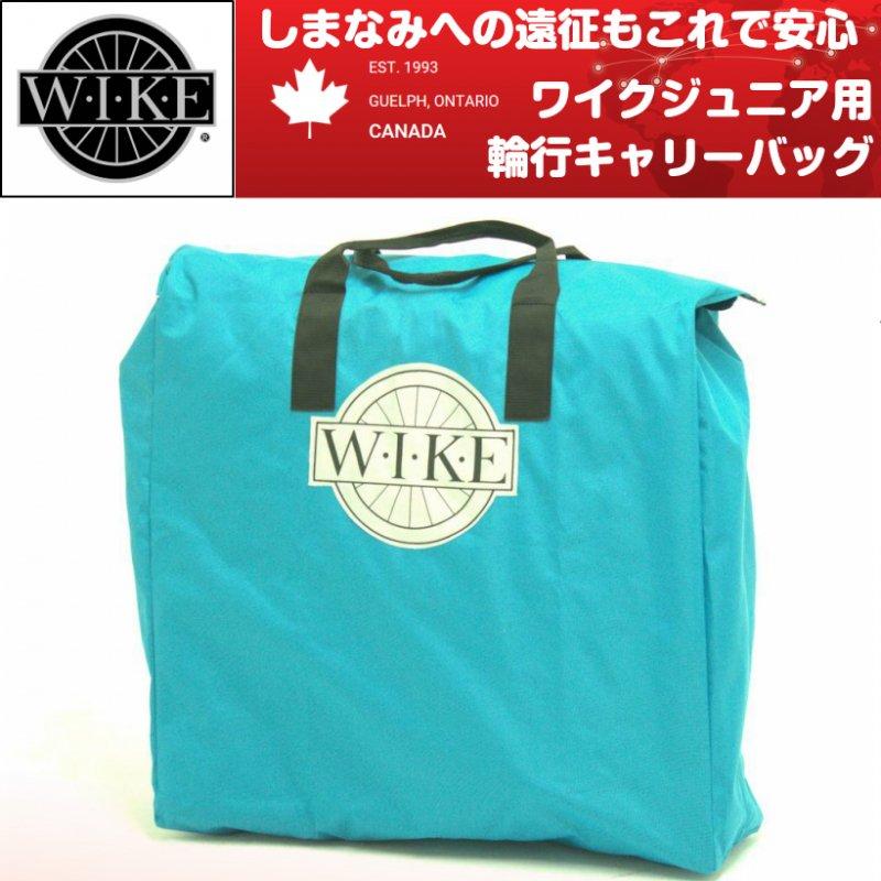 【即納】キャリーバッグ(ワイクジュニア用輪行バッグ)<Carry Bag Junior Turquoise>色:トルコイズ