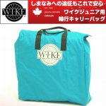 WIKE <ワイク> 【即納】キャリーバッグ(ワイクジュニア用輪行バッグ)<Carry Bag Junior Turquoise>色:トルコイズ