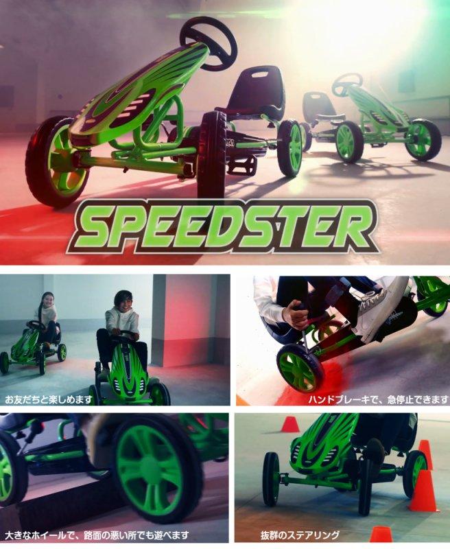【即納】ドイツの名門ハウク・スピードスター・ゴーカート<Hauck Speedster Pedal Go Kart> 機敏な操作 頑丈なフレーム EVA10インチのグリップ:グリーン【画像3】