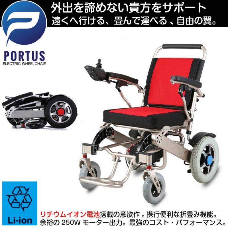 【即納】ポルタス・フリーダム 電動車椅子 リチウムイオン電池 走行20km 車椅子 電動車椅子 折り畳み 軽量 コンパクト 電動カート 電動 充電 バッテリー 介護 自走 自走式 歩行補助 色レッド