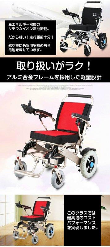 【即納】ポルタス・フリーダム 電動車椅子 リチウムイオン電池 走行20km 車椅子 電動車椅子 折り畳み 軽量 コンパクト 電動カート 電動 充電 バッテリー 介護 自走 自走式 歩行補助 色レッド【画像3】