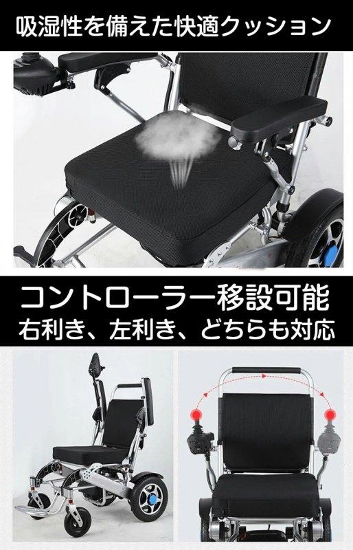 【即納】ポルタス・フリーダム 電動車椅子 リチウムイオン電池 走行20km 車椅子 電動車椅子 折り畳み 軽量 コンパクト 電動カート 電動 充電 バッテリー 介護 自走 自走式 歩行補助 色レッド【画像4】