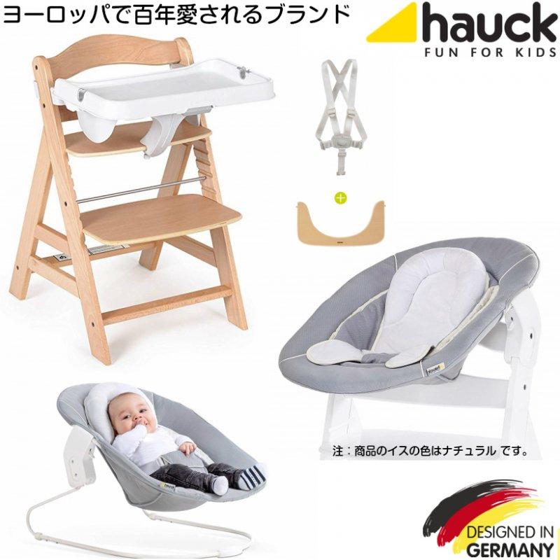 【12月7日入荷、予約】ドイツの名門ハウク・アルファーセット<HAUCK Alpha-Set>多機能ハイローチェア ベビーラック バウンサー テーブル付き 色:Stretch-Grey