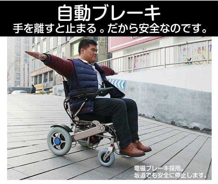 【3月入荷】ポルタス・フリーダム 電動車椅子 リチウムイオン電池 走行20km 車椅子 電動車椅子 折り畳み 軽量 コンパクト 電動カート 電動 充電 バッテリー 介護 自走 自走式  色ブラック【画像3】