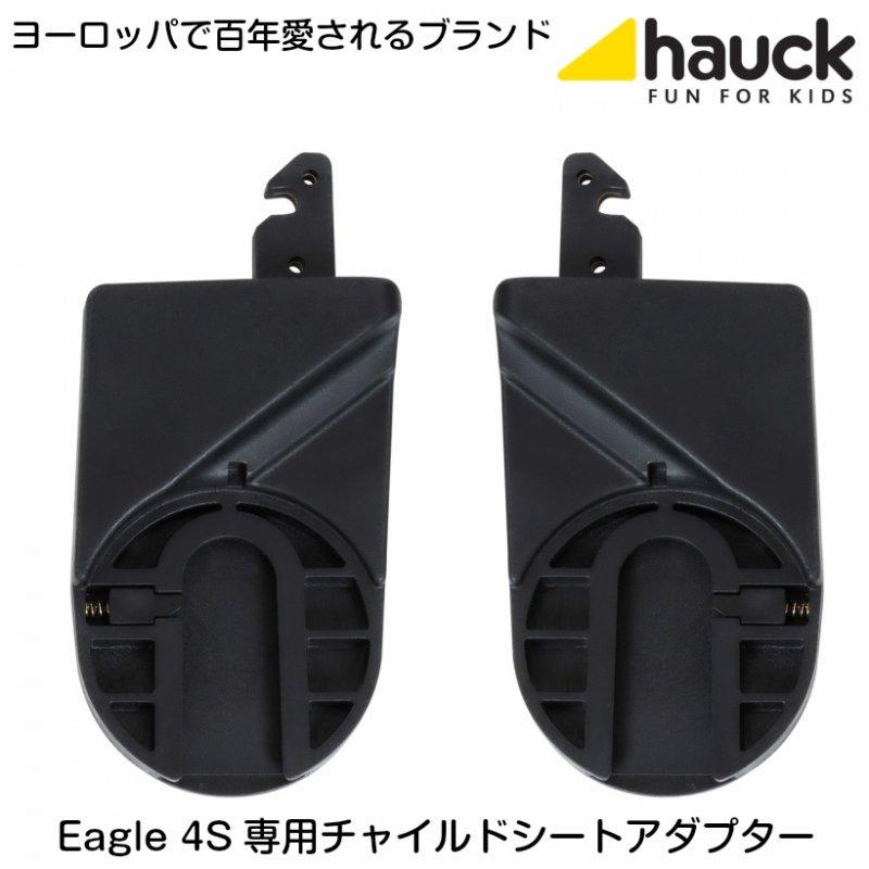 【1月10日入荷予定】イーグル4S用チャイルドシートアダプター<Eagle4S Adapter> 貴方のイーグルをトラベルシステムにアップグレード