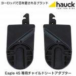 ベビーカー  【即納】イーグル4S用チャイルドシートアダプター<Eagle4S Adapter> 貴方のイーグルをトラベルシステムにアップグレード