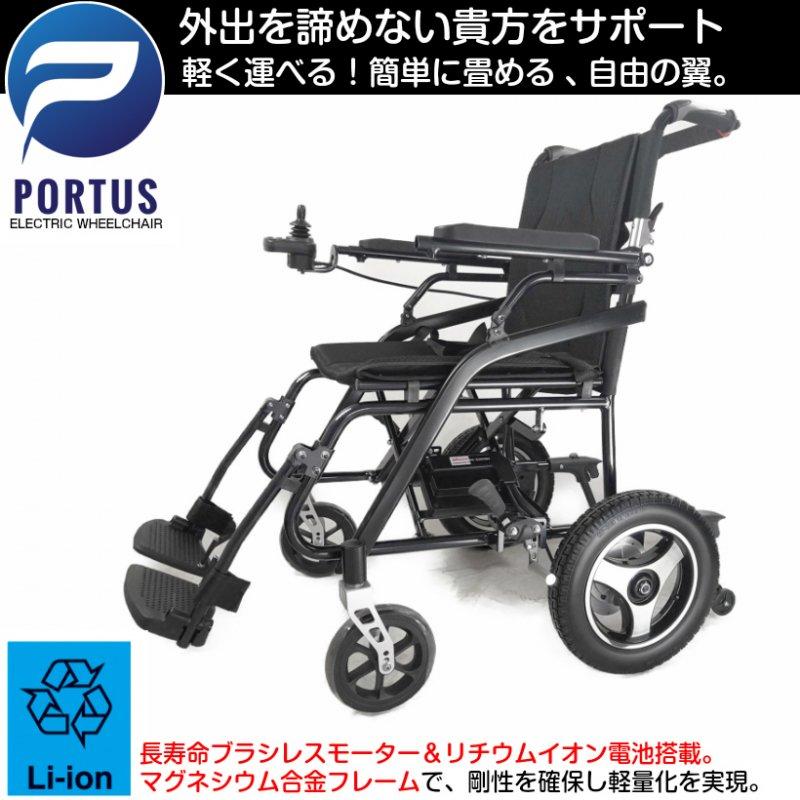 【即納】ポルタス・ハイブリッド・ライト 電動車椅子 ブラシレスモーター リチウムイオン電池 マグネシウム  軽量  ブラック