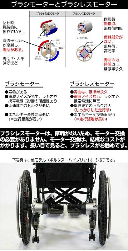 【即納】ポルタス・ハイブリッド・ライト 電動車椅子 ブラシレスモーター リチウムイオン電池 マグネシウム  軽量  ブラック【画像2】