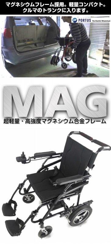 【即納】ポルタス・ハイブリッド・ライト 電動車椅子 ブラシレスモーター リチウムイオン電池 マグネシウム  軽量  ブラック【画像3】