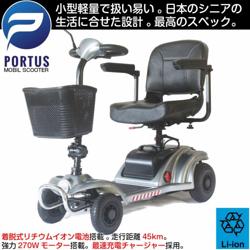 【即納】ポルタス・ドリームS45 電動シニアカート 走行45km シルバーカー 車椅子 電動ミニカー 軽量 コンパクト 電動カート 電動 シニア カート 充電 バッテリー  自走式  色シルバー