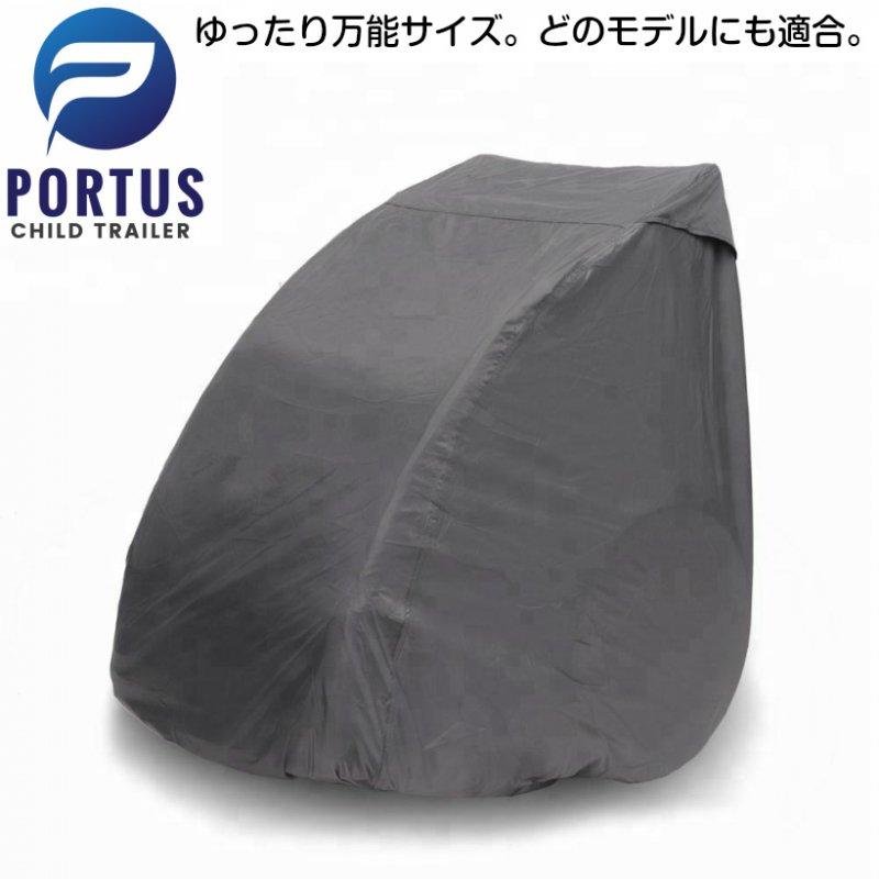 【即納】ポルタス・ストレージカバー野外保管用高耐久カバー:あらゆるチャイルドトレーラー、ドックトレーラーにも適合