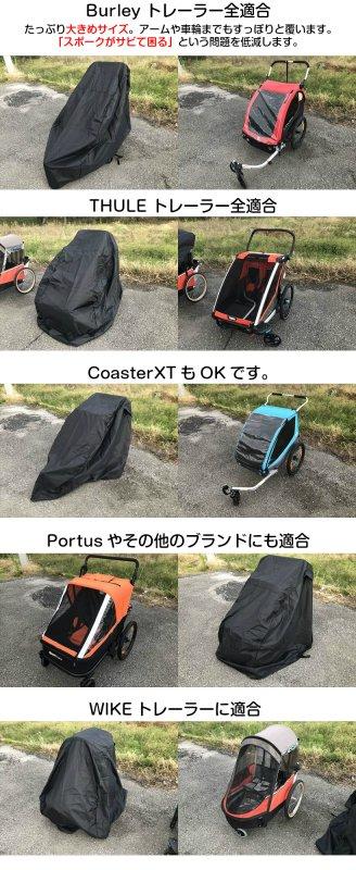 【即納】ポルタス・ストレージカバー野外保管用高耐久カバー:あらゆるチャイルドトレーラー、ドックトレーラーにも適合【画像2】
