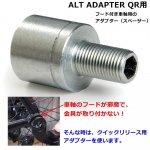 BURLEYチャイルドトレーラー 【即納】Alt Adapter <アルト・アダプター>クイックリリース用-カーボン車、その他特殊車へのアダプター。車軸フードが付いているスポーツ車に対応します。