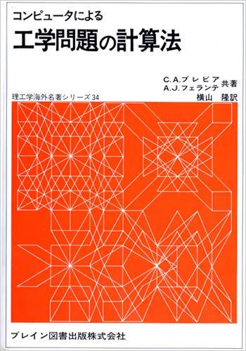 コンピュータによる工学問題の計算法 理工学海外名著シリーズ34
