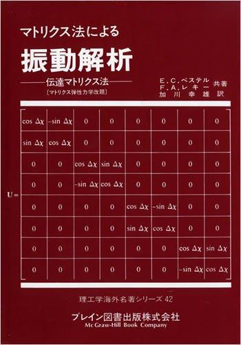 マトリクス弾性力学 理工学海外名著シリーズ42