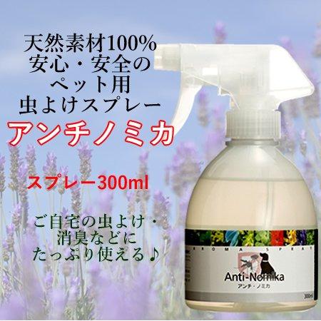 夏のお役立ちセール8%OFF 【犬用】天然素材100%の虫よけスプレー アンチノミカ 300mlスプレー