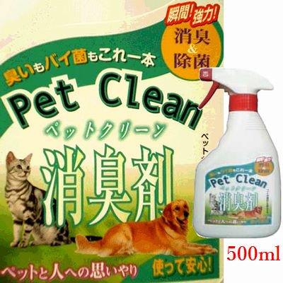 夏のお役立ちセール8%OFF ペットクリーン消臭剤 ペットも人間も消臭・除菌! 災害グッズとしても 500…