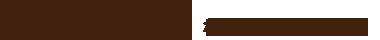 「さくらポーク」の松葉ピッグファーム:三重県いなべ市